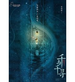 Spirited Away Poster 61x91.5cm