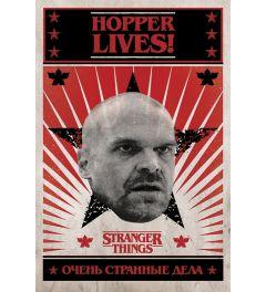 Stranger Things Hopper Lives Poster 61x91.5cm